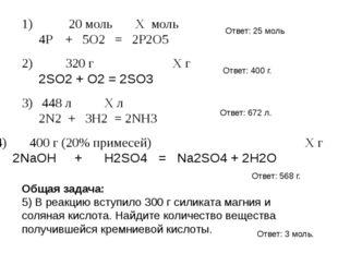 4) 400 г (20% примесей) Х г 2NaOH + H2SO4 = Na2SO4 + 2H2O Общая задача: 5) В