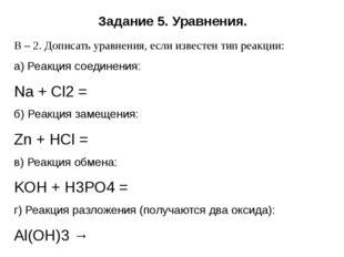 В – 2. Дописать уравнения, если известен тип реакции: а) Реакция соединения: