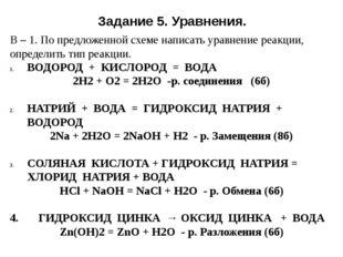 Задание 5. Уравнения. В – 1. По предложенной схеме написать уравнение реакции