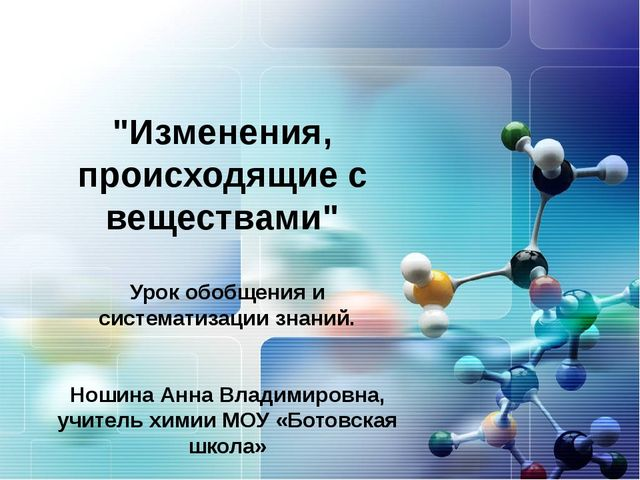 """""""Изменения, происходящие с веществами"""" Урок обобщения и систематизации знаний..."""