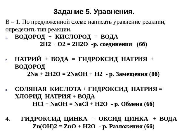 Задание 5. Уравнения. В – 1. По предложенной схеме написать уравнение реакции...