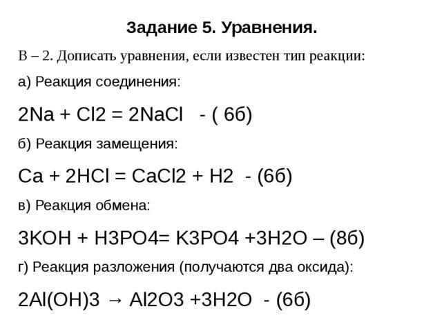 В – 2. Дописать уравнения, если известен тип реакции: а) Реакция соединения:...