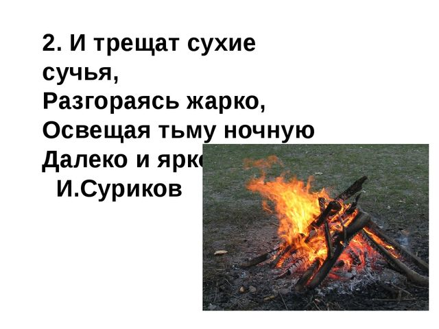 2. И трещат сухие сучья, Разгораясь жарко, Освещая тьму ночную Далеко и ярко....