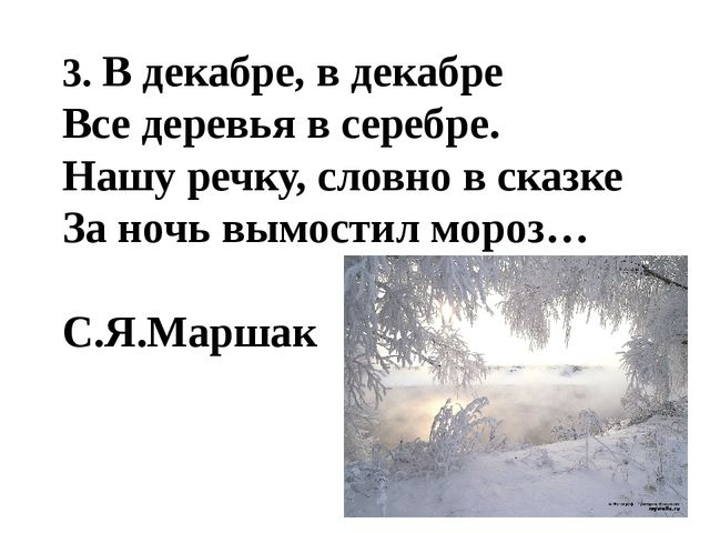 3. В декабре, в декабре Все деревья в серебре. Нашу речку, словно в сказке За...
