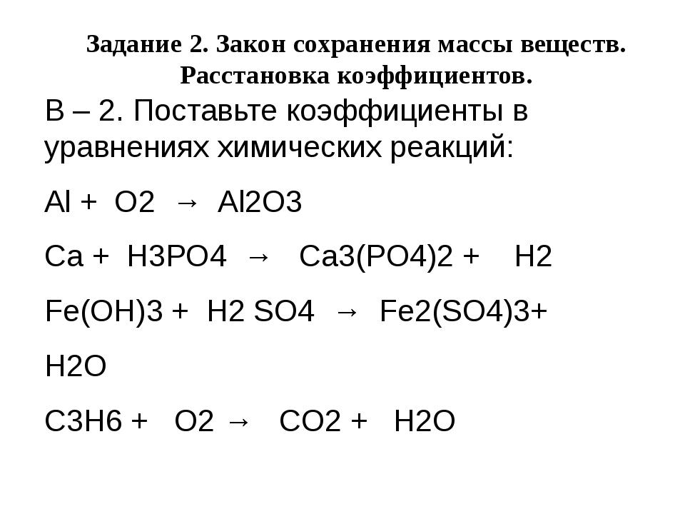 Задание 2. Закон сохранения массы веществ. Расстановка коэффициентов. В – 2....