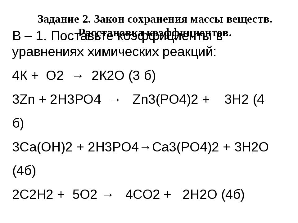 Задание 2. Закон сохранения массы веществ. Расстановка коэффициентов. В – 1....