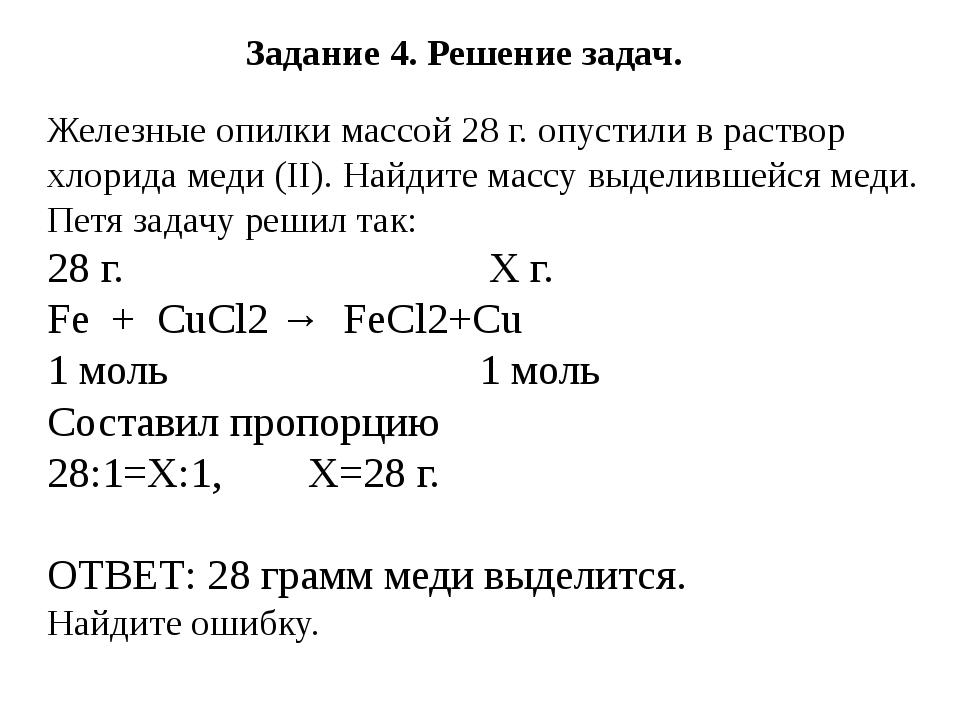 Задание 4. Решение задач. Железные опилки массой 28 г. опустили в раствор хло...