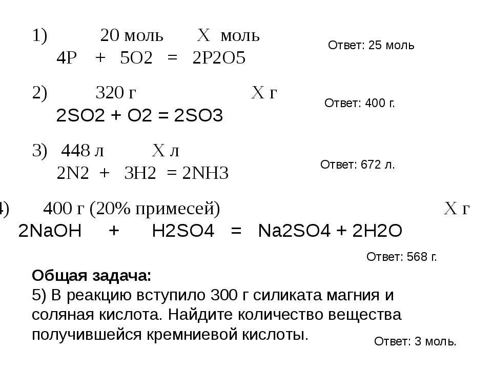 4) 400 г (20% примесей) Х г 2NaOH + H2SO4 = Na2SO4 + 2H2O Общая задача: 5) В...