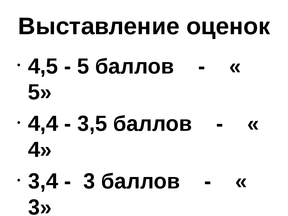 Выставление оценок 4,5 - 5 баллов - « 5» 4,4 - 3,5 баллов - « 4» 3,4 - 3 балл...