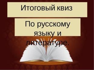 Итоговый квиз По русскому языку и литературе.