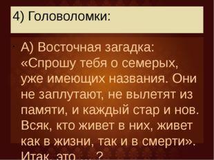 4) Головоломки: А) Восточная загадка: «Спрошу тебя о семерых, уже имеющих наз