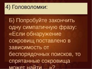 4) Головоломки: Б) Попробуйте закончить одну симпатичную фразу: «Если обнаруж