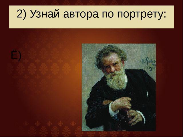 2) Узнай автора по портрету: Ё)