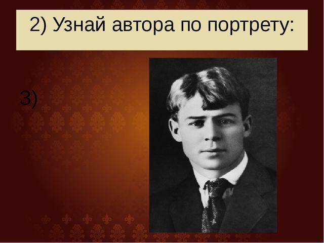 2) Узнай автора по портрету: З)