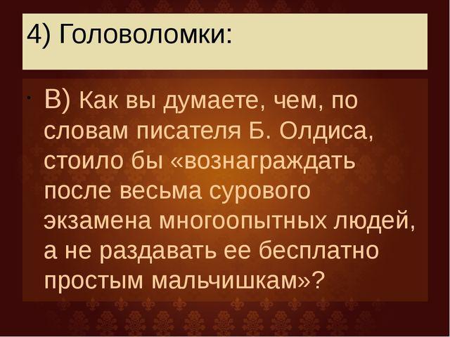 4) Головоломки: В) Как вы думаете, чем, по словам писателя Б. Олдиса, стоило...