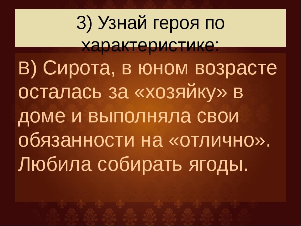 3) Узнай героя по характеристике: В) Сирота, в юном возрасте осталась за «хоз...