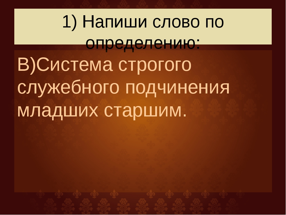 1) Напиши слово по определению: В)Система строгого служебного подчинения млад...