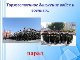Торжественное движение войск и военных.