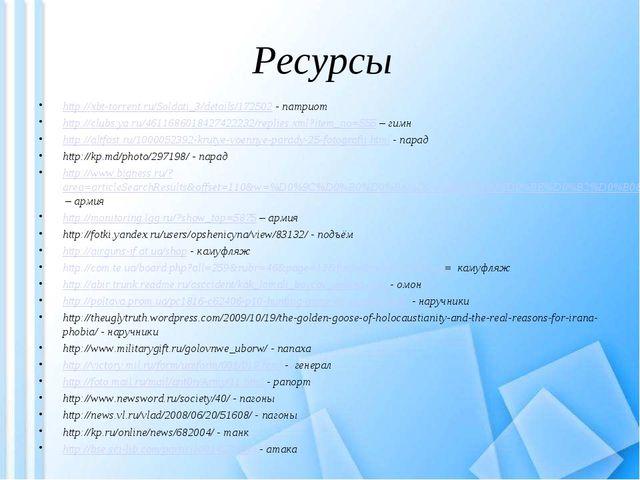 Ресурсы http://xbt-torrent.ru/Soldati_3/details/172502 - патриот http://clubs...