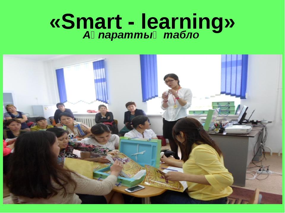 «Smart - learning» Ақпараттық табло
