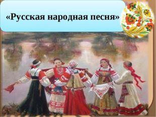 «Русская народная песня»
