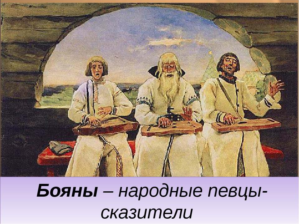 Бояны – народные певцы- сказители