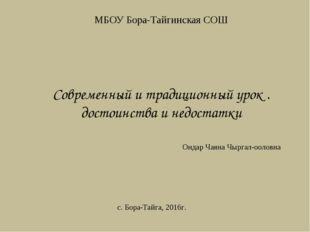 МБОУ Бора-Тайгинская СОШ Современный и традиционный урок . достоинства и недо