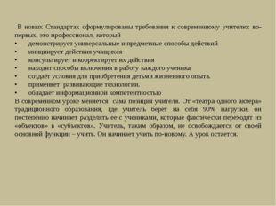 В новых Стандартах сформулированы требования к современному учителю: во-перв