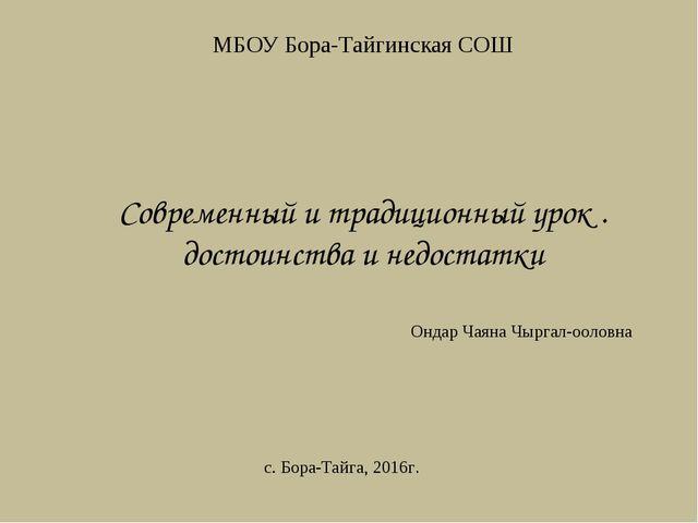 МБОУ Бора-Тайгинская СОШ Современный и традиционный урок . достоинства и недо...