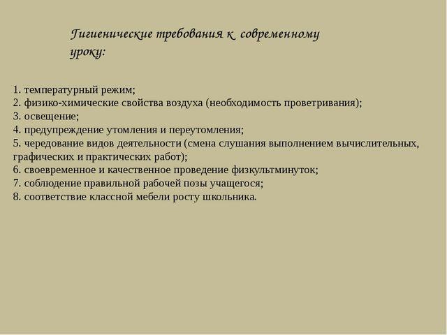 1. температурный режим; 2. физико-химические свойства воздуха (необходимость...