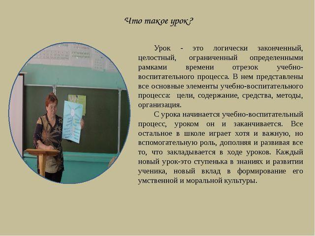 Урок - это логически законченный, целостный, ограниченный определенными рамк...