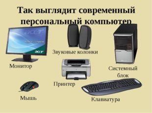 Так выглядит современный персональный компьютер Клавиатура Системный блок Мон