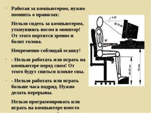 Работая за компьютером, нужно помнить о правилах: Нельзя сидеть за компьютеро