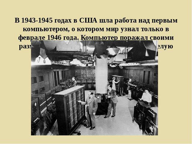 В 1943-1945 годах в США шла работа над первым компьютером, о котором мир узн...