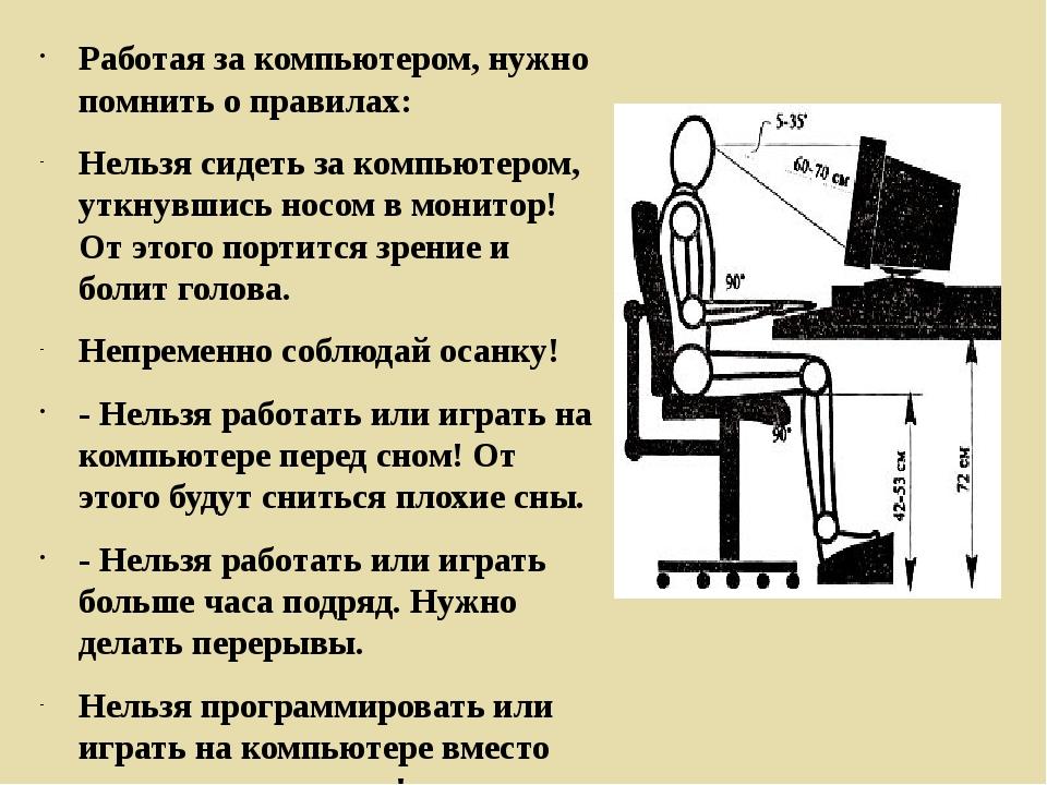Работая за компьютером, нужно помнить о правилах: Нельзя сидеть за компьютеро...