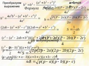 Преобразуем выражение a+b+c=P