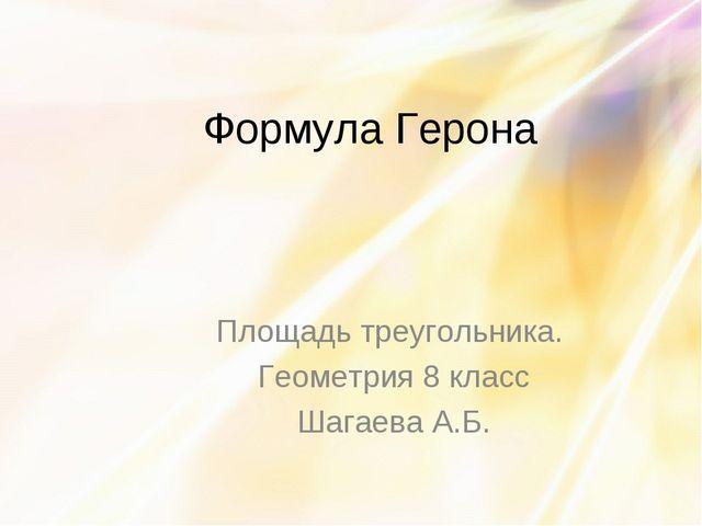 Формула Герона Площадь треугольника. Геометрия 8 класс Шагаева А.Б.