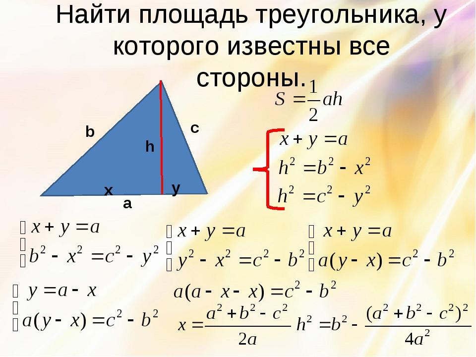 Найти площадь треугольника, у которого известны все стороны. а b c h x y