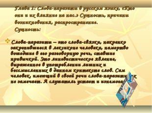 Глава 1: Слова-паразиты в русском языке, «Кто они и их влияние на нас.» Сущно