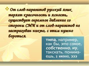От слов-паразитов русский язык теряет красочность и ясность, существует огром