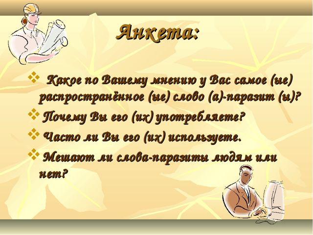 Анкета: Какое по Вашему мнению у Вас самое (ые) распространённое (ые) слово (...