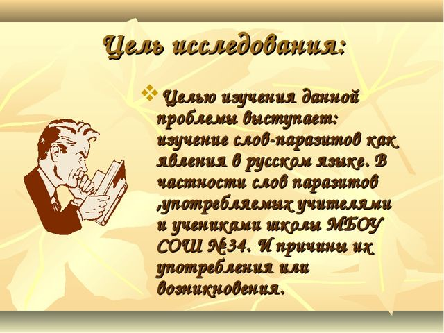 Цель исследования: Целью изучения данной проблемы выступает: изучение слов-па...