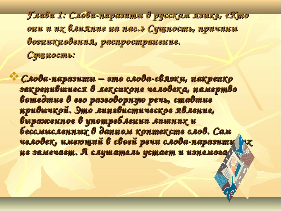 Глава 1: Слова-паразиты в русском языке, «Кто они и их влияние на нас.» Сущно...