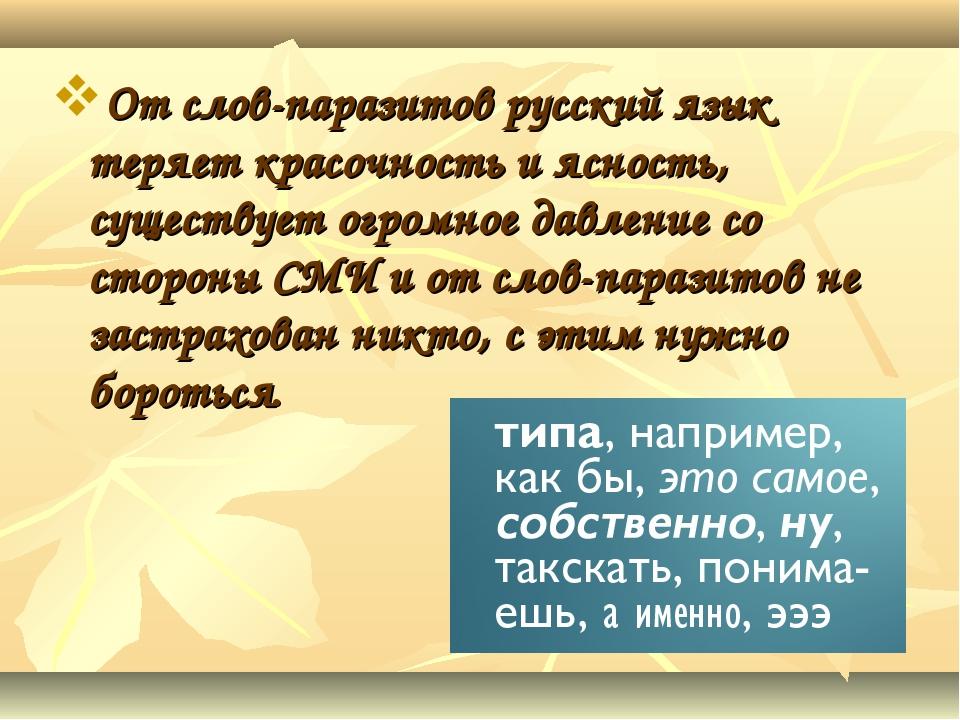 От слов-паразитов русский язык теряет красочность и ясность, существует огром...
