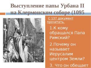 Выступление папы Урбана II на Клермонском соборе (1095 г.) С 137 документ про