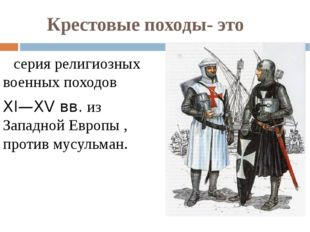 Крестовые походы- это серия религиозных военных походов XI—XV вв. из Западной