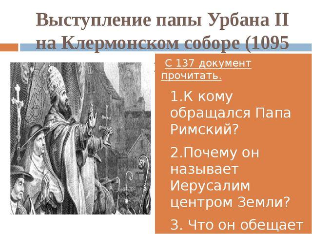 Выступление папы Урбана II на Клермонском соборе (1095 г.) С 137 документ про...