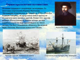 Испания снарядила следующую экспедицию. Ее возглавил португалец Фернан Магелл