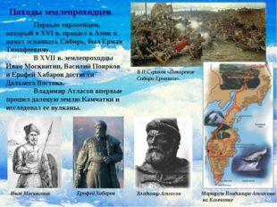 Первым европейцем, который в XVI в. пришел в Азию и начал осваивать Сибирь,