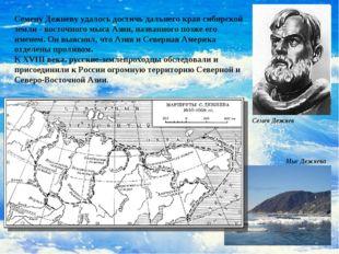 Семену Дежневу удалось достичь дальнего края сибирской земли - восточного мыс